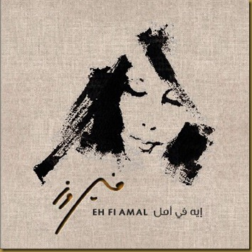 Fairuz* Fayrouz - Eh Fi Amal